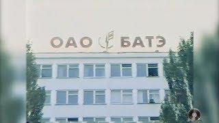 Фильм про завод БАТЭ, Год - ориентировочно 2002-2003