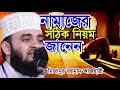 নামাজের সঠিক নিয়ম কি জানেন । মিজানুর রহমান আজহারী । bangla waz 2019 mizanur rahman azhari