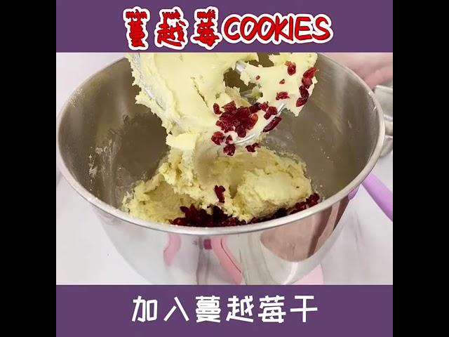 酥脆蔓越莓饼干食谱教学