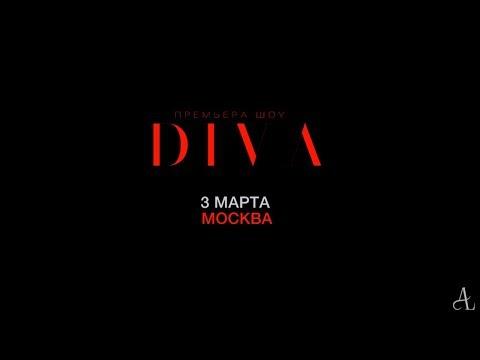 Ани Лорак - Шоу DIVA / 3 марта 2018 / Москва