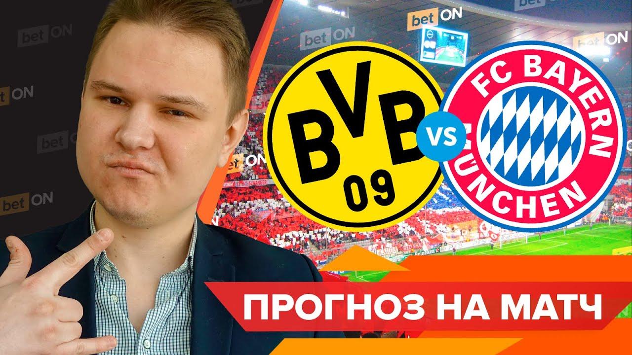 Прогноз на матч боруссия