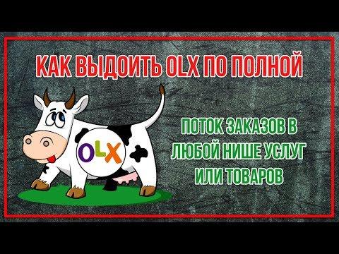 Как получать много заказов на услуги в любой нише, с помощью OLX