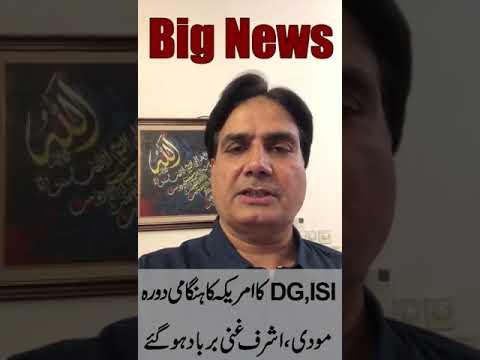 #Short   DG-ISI Visit USA   #Breaking   #Shots   Sabir Shakir   #YouTubeShorts