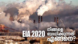 EIA 2020: നിങ്ങളെ ബാധിക്കുന്നത് എങ്ങനെ?