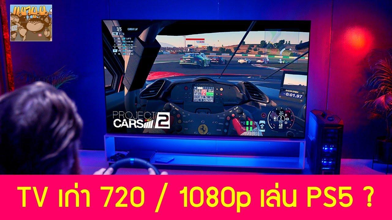 ทีวีเก่า 720p / 1080p เล่น PS5 ได้มั้ย เป็นยังไง ภาพสวยมั้ย น่าซื้อ TV 4K มั้ย ?