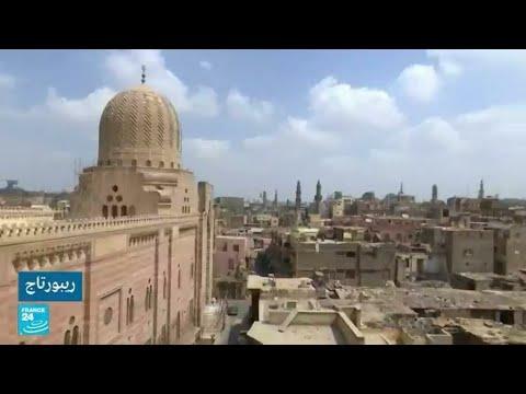 مصر.. مشروع جديد لإعادة الروح إلى قلب القاهرة التاريخية  - 16:55-2021 / 10 / 12
