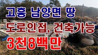 [부동산 경매물건] 고흥 남양면 남양리 땅! 도로인접하…