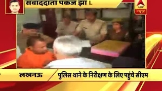 CM Yogi along with DGP Javeed Ahmed reach Lucknow's Hazratganj police station for inspecti
