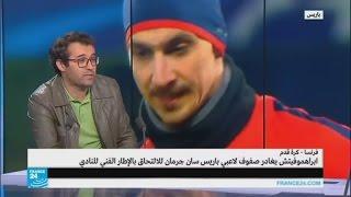 إبراهيموفيتش يعلن مغادرته باريس سان جرمان بنهاية الموسم
