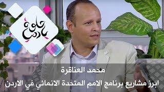 محمد العناقرة - ابرز مشاريع برنامج الامم المتحدة الانمائي في الاردن