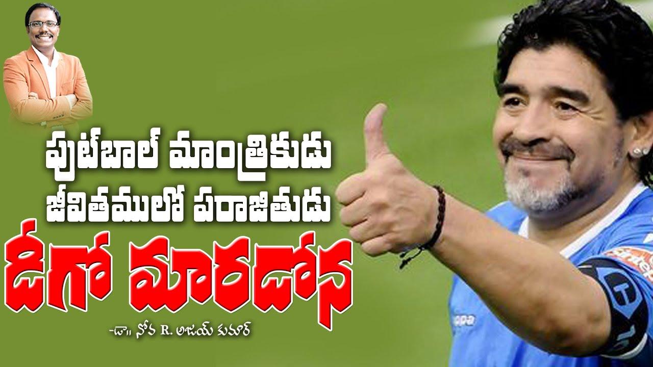 ఫుట్ బాల్ మాంత్రికుడు మారడోనా విషాధజీవితము - Tragedy of Diego Maradona - Dr. Noah