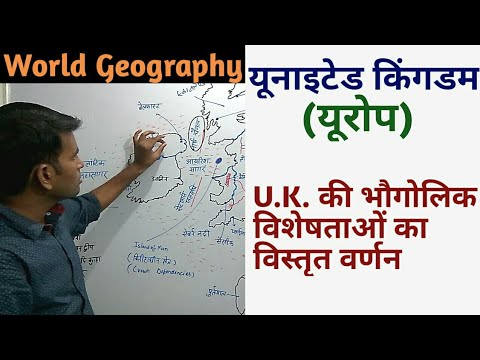 World Geography: United Kingdom (Europe)