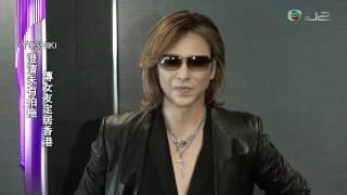 2017-03-21 X JAPAN YOSHIKI Interview - J2 娛樂新聞報道 (Entertainment News)