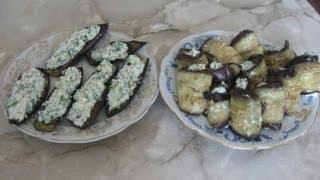 Баклажаны фаршированные творогом ( закуска)