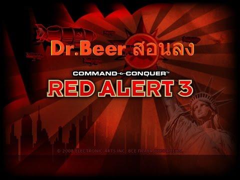Dr.Beer พาลงเกม Red Alert 3