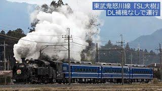 【DL補機なし】東武鬼怒川線『SL大樹』クリスマス運行 2019年12月