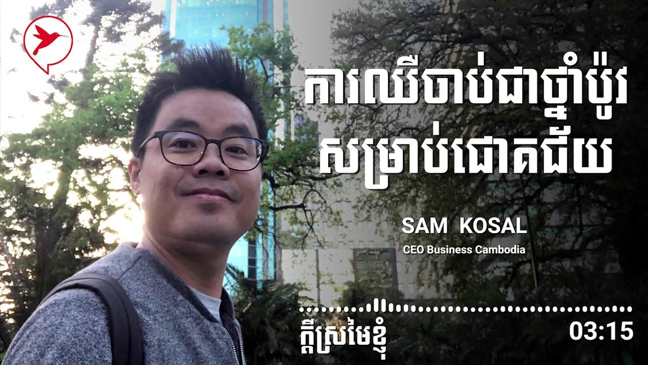 កុំឲ្យខ្លួនឯងឈឺចាប់ឥតប្រយោជន៍ឲ្យសោះ!!! Don't waste your pain!!!Sam Kosal