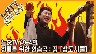 [느닷TV] 선배를 위한 연주곡 징ㅣ삼도풍물가락ㅣ49-…