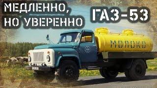 ГАЗ 53 Молоковоз. Точка невозврата.