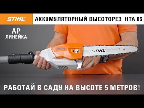 Высоторез аккумуляторный STIHL HTA 85