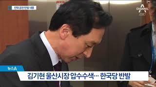 홍준표 측근 '공천 불복' 내홍…서울시장 후보도 난항