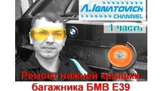 Ремонт нижней крышки багажника БМВ Е39 (1 часть)
