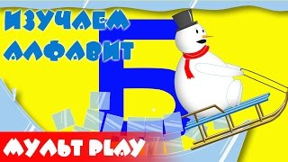 Алфавіт для дітей 3 4 5 6 років. Буква Б. Російський алфавіт для дитини. Розвиваючий мультик.