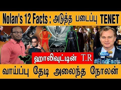 Nolan's 12 Facts : இந்தியாவில் 'TENET' ஷூட்டிங் I வாய்ப்பு தேடி அலைந்த நோலன் I ஹாலிவுட்டின் T.R I