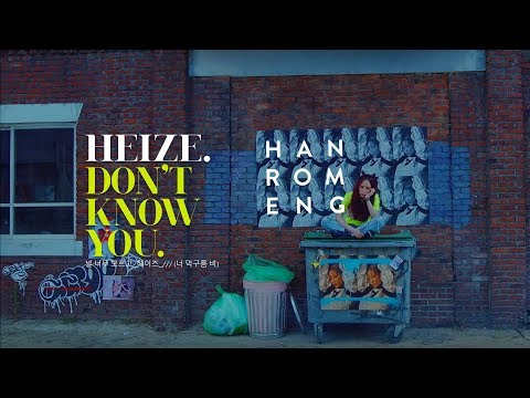 HEIZE (헤이즈)_널 너무 모르고 (Don't Know You)_HAN/ROM/ENG Lyrics