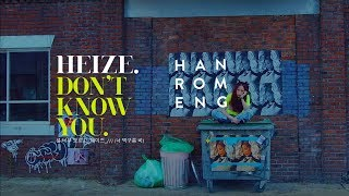 HEIZE (헤이즈)_널 너무 모르고 (Don't Know You)_HAN/ROM/ENG Lyrics Mp3