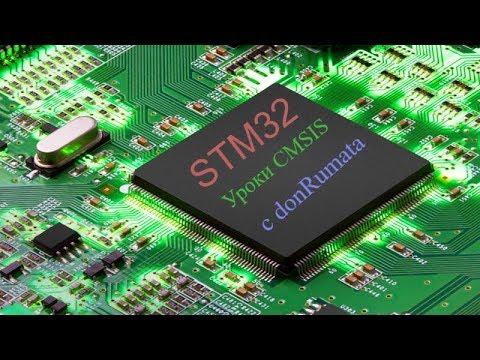 Программирование контроллеров Stm32f4. CMSIS. Урок 0. Введение