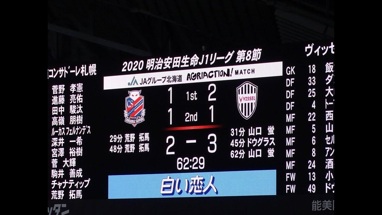 掲示板 コンサドーレ 札幌