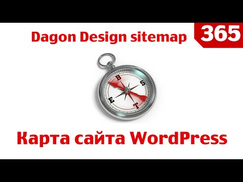 Плагин для wordpress dagon design sitemap generator