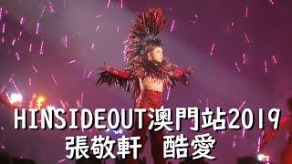 Download Video 張敬軒 - 酷愛 HINSIDEOUT 澳門站演唱會2019 MP3 3GP MP4