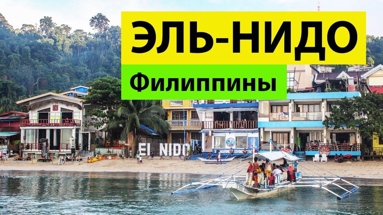 Эль-Нидо Филиппиныl Отдых на Филиппинах цены:филиппинский массаж, туры на острова,отели в Эль Нидо