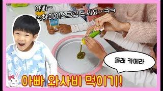 최초도전! 아빠 몰래카메라 하기! 아빠에게 와사비 아이스크림을 먹여라!ㅣ토깽이네상상놀이터RabbitPlay