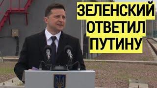 Срочно! Зеленский ответил на заявление Путина и хочет встречи