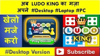 How to Play LUDO KING Game on Your Desktop | PC | Laptop in Hindi