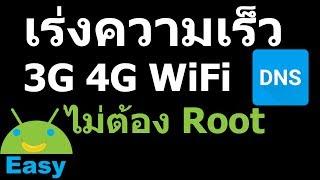 เร่งความเร็ว 3G 4G WiFi ไม่ต้อง Root | Easy Android