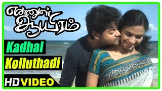 Ennul Aayiram tamil movie | scenes | Kadhal Kolluthadi song | Shruti  | Maha