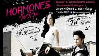 Klear - หนี (Ost. Hormones The Series : Testosterone VS Estrogen)