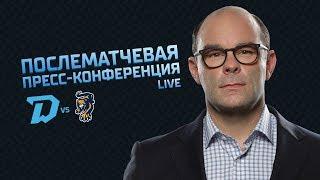 «Динамо-Минск» - ХК «Сочи» прямая трансляция пресс-конференции