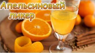 Апельсиновый ликер (для Б 52) в домашних условиях очень вкусный! /Orange liqueur (for B 52)