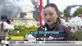 [中国财经报道]四川甘孜:领略别样藏家风情|CCTV财经
