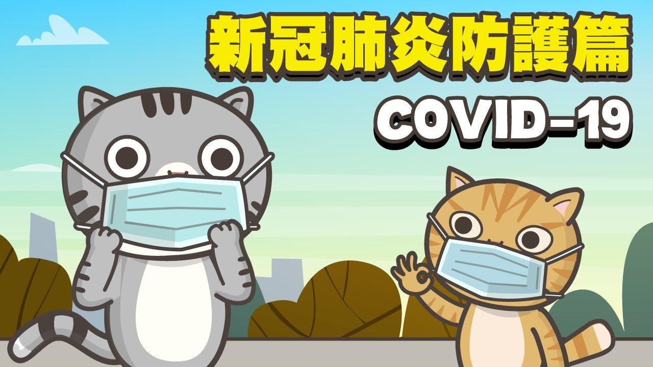 [ 呆呆貓漫畫學英文 ] COVID-19 新冠肺炎篇 - YouTube