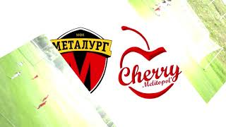 МФК Металлург6-3Мелитопольская черешня