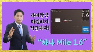 """하나카드 """" Mile 1.6 """" 타이…"""