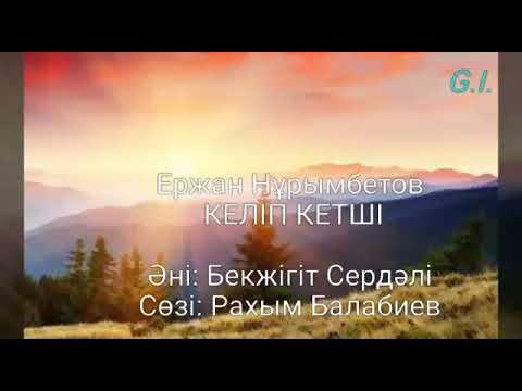 """Ержан Нұрымбетов """"Келіп кетші"""""""