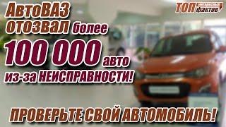 видео В России отзывают Lada Granta и Kalina