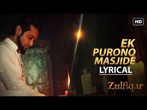 Ek Purono Masjide Lyrical Video | Zulfiqar | Prosenjit | Dev | Srijit | Anupam | Nachiketa | 2016